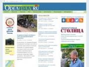 Orelgrad.ru