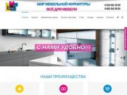 Мир Мебельной Фурнитуры — г. Чайковский, Пермский край