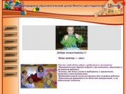 """Автономная некоммерческая организация """"Международный образовательный центр Монтессори"""