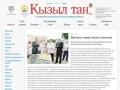 Kiziltan.ru — Кызыл тан