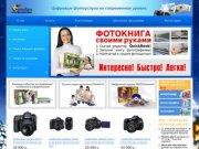 Цифровые фотоаппараты и фототехника