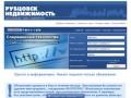 Доска объявлений-сделки с недвижимостью в Рубцовске (Сделки с недвижимостью в Рубцовске, Алтай)