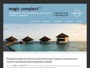 MAGiCOM федеральный электронный магазин с экспресс-доставкой по Москве и России