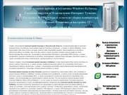 Компьютерная помощь и установка Windows Кубинка. Удаление вирусов и Подключение Интернет Тучково