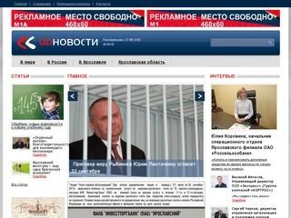 Yarnovosti.com