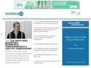 Kopeysk24.ru