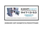 КОМПХЭЛП, Компьютерная помощь в Санкт-Петербурге, (812) 947-13-53