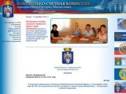 Контрольно-счетная комиссия городского округа город Михайловка