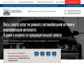 СТО Сar-light.design – специализированное  СТО по ремонту,  восстановлению и модернизации автомобильного света. (Украина, Киевская область, Киев)