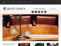 """Юридическая Фирма """"ЦЕНТР БЛАГА"""". Все виды юридической защиты с представительством в суде. Все виды психологической помощи. Дипломированные специалисты. (Россия, Смоленская область, Дорогобуж)"""