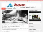 """Центр международного репетиторства """"Эверест Пермь"""""""