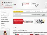 Интернет магазин Автозапчастей (Россия, Хабаровский край, Хабаровск)