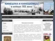 Кинешма и кинешемцы в войнах XX века