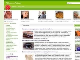 Оренбургский женский сайт-Woman56.ru-Форумы Оренбурга,калькулятор беременности, на заметку!