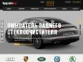 дооснащение автомобиля дополнительным оборудованием (Россия, Московская область, Москва)