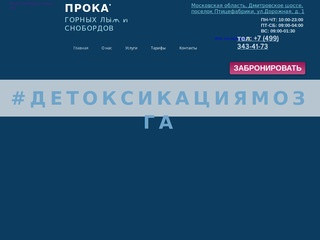 Прокат сноубордов и горных лыж | Дмитровское ш. | Ski-Baza