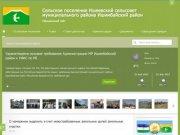 Официальный сайт сельского поселения Ишеевский сельсовет МР Ишимбайский район РБ.