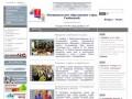 Управление образования города Свободного (Официальный сайт администрации города Свободного Амурской области)