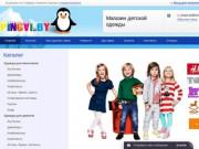Купить одежду для детей от 0 до 7 лет в Минске. (Белоруссия, Минская область, Минск)