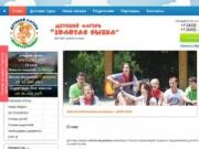 Детский лагерь Золотая рыбка (Россия, Приморский край, Владивосток)