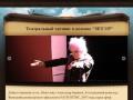 """Театральный тренинг в режиме """"SET UP"""" :: Театральная студия """"НА ВДНХ"""""""