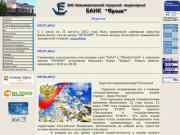 """Официальный сайт ЗАО НГАБ """"Ермак"""", г.Нижневартовск"""