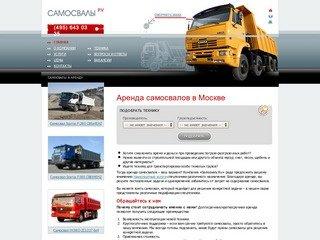 Аренда самосвала  Москва, вывоз грунта Москва, перевозка сыпучих грузов и материалов (495) 792-74-50
