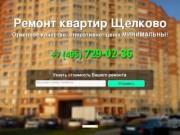Оказываем ремонтные услуги в Щёлкове. (Россия, Московская область, Щёлково)