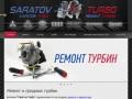 Ремонт турбин | Продажа турбин | Турбокомпрессоры | Саратов-Турбо