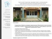 Великолукская стоматологическая поликлиника