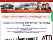 Отдел оформления ДТП 520-122 (Аварийные комиссары службы Рязани)