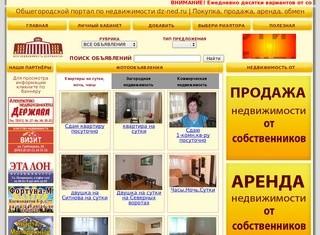 едадил дзержинск нижегородской области