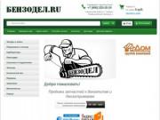 Запчасти для бензопил и бензотримеров в г.Гагарин Смоленской области