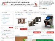 Купить мебель в Черниговском Мебельном Каталоге