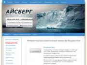 Интернет-магазин климатической техники во Владивостоке. (Россия, Приморский край, Владивосток)