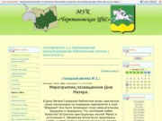 Черепановская Библиотека - Черепановская Централизованная библиотечная система