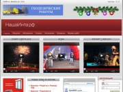 Наша Инта - сайт города Инта