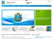 Официальный сайт города Псков