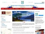 Сайт cельской администрации Черноануйского сельского поселения Усть-Канского района Республики Алтай
