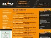 ГК «Волтар» - Продажа Автокранов: Ивановец, Галичанин, Клинцы