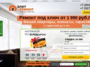 Ремонт квартир в Саранске и Мордовии под ключ