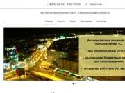 Автоматизация бизнеса на 1С в Калининграде и области.