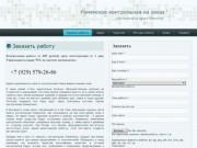 Раменское контрольная на заказ ' | Контрольная на заказ в Раменском '