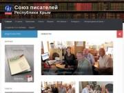 Союз писателей Республики Крым -