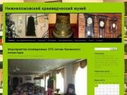 Нижнеломовский краеведческий музей