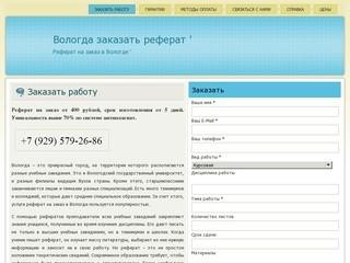 Вологда заказать реферат ' | Реферат на заказ в Вологде '