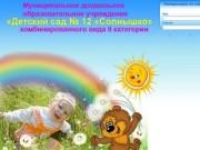 МДОУ «Детский сад №12 «Солнышко» комбинированного вида II категории (Муниципальное дошкольное образовательное учреждение Новодвинска)