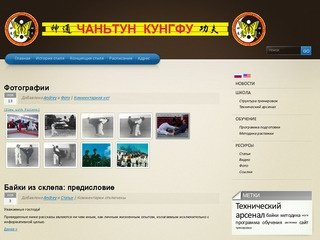 Московский клуб Чаньтун Кунгфу