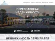 Недвижимость Переславля-Залесского