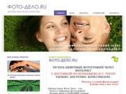 Фото-Дело.RU - Печать цифровых фотографий через интернет с доставкой по г. Колпашево и с. Тогур